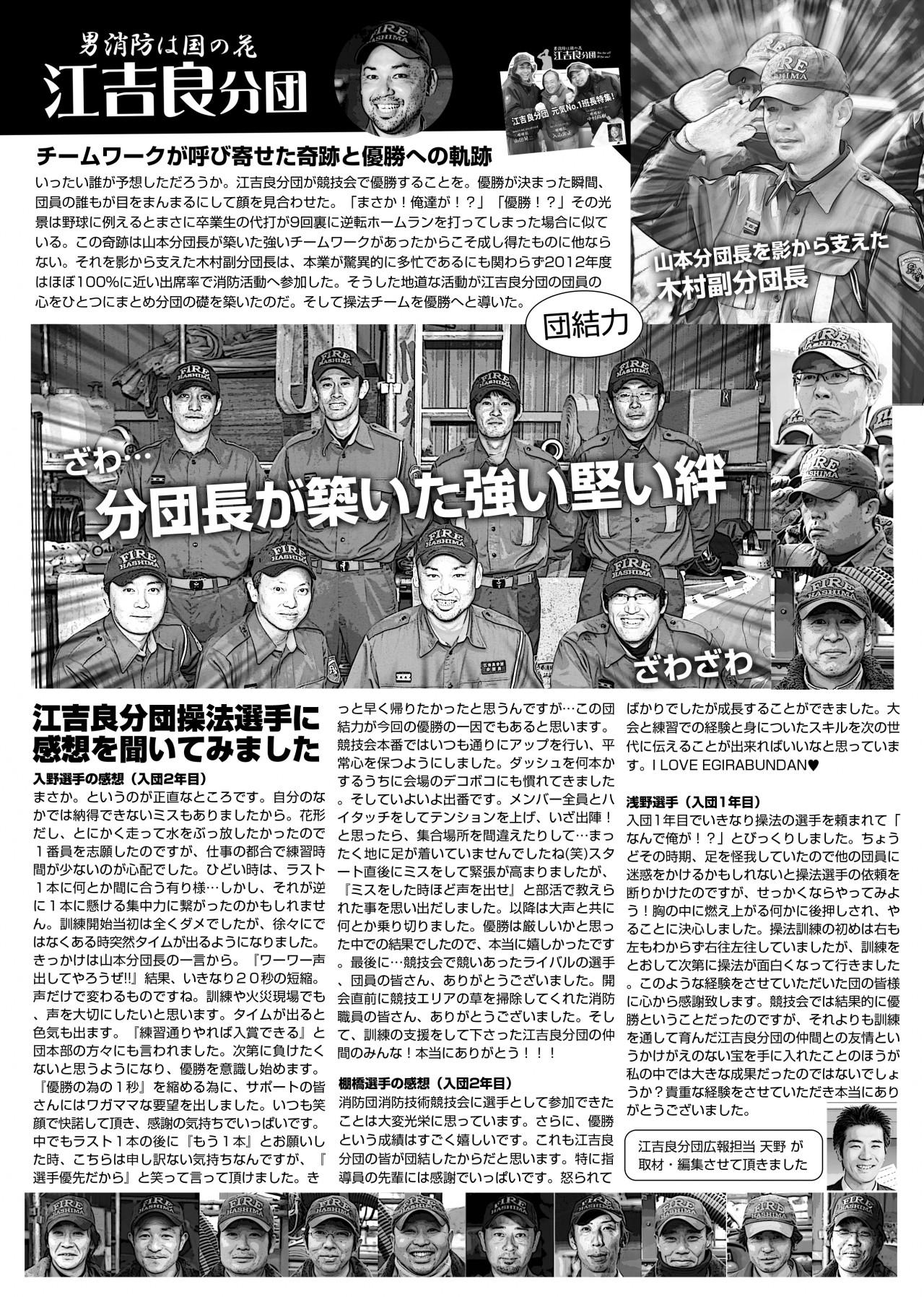 江吉良広報201303